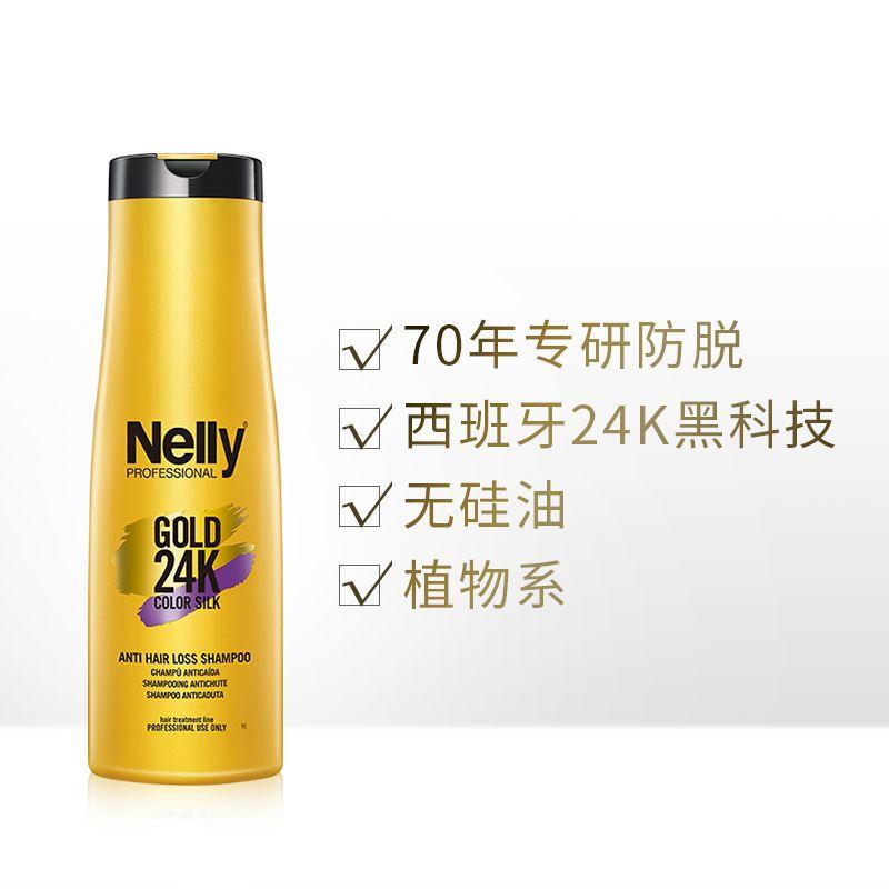 Nelly防脱发洗发水