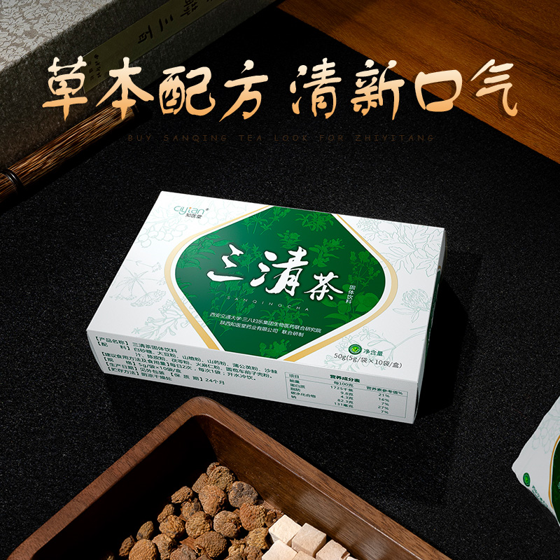 知医堂三清茶