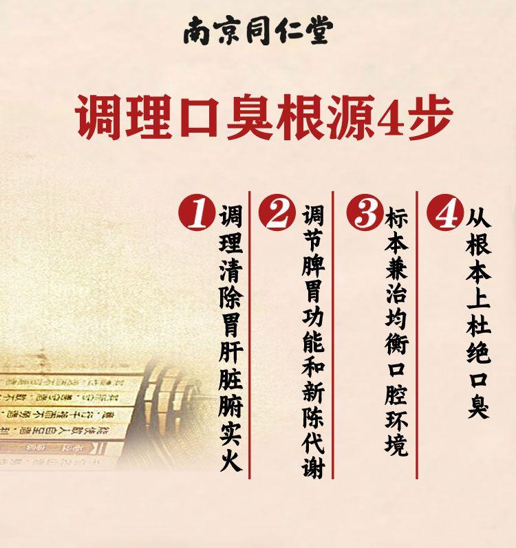 南京同仁堂草本三清茶