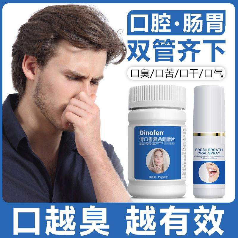 Dinofen清口香植物咀嚼片